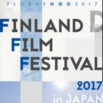 フィンランド映画祭2017