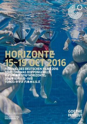 ドイツ映画祭2016 『HORIZONTE』