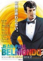 5/14から、新宿武蔵野館にて「ジャン=ポール・ベルモンド傑作選2」開催予定