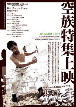 空族特集上映『選べ失え行け!2011』