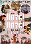 エミール・クストリッツァ監督作品・特集上映『ウンザ!ウンザ!クストリッツァ!』