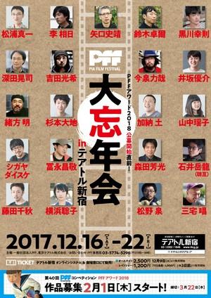 『PFF大忘年会 in テアトル新宿』