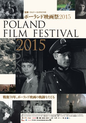 ポーランド映画祭2015