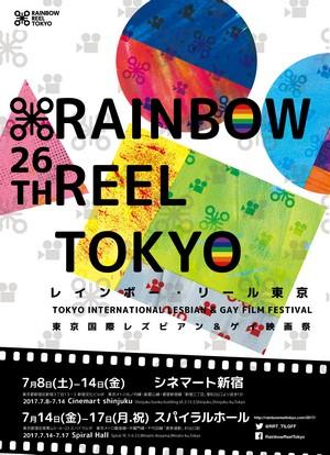 『第26回レインボー・リール東京(旧・東京国際レズビアン&ゲイ映画祭)』