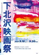 第13回 下北沢映画祭 ポスター画像 9/18~20開催