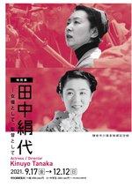 9/17から、鎌倉市川喜多映画記念館にて「田中絹代特集」開催