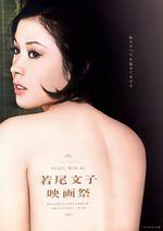若尾文子映画祭 ポスター画像|2/28~、角川シネマ有楽町にて開催