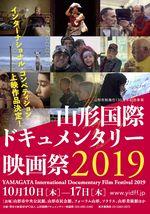 山形国際ドキュメンタリー映画祭2019ポスター画像|10/10(木)~17(木)、山形市民会館 ほかにて開催
