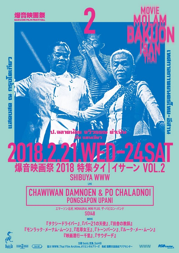 2/21~24 Shibuya WWWで「爆音映画祭2018 特集タイ|イサーン VOL.2」開催
