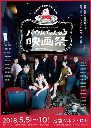 『バウムちゃんねる映画祭』