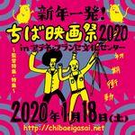 「新年一発!ちば映画祭2020 inアテネ・フランセ文化センター」ポスター画像