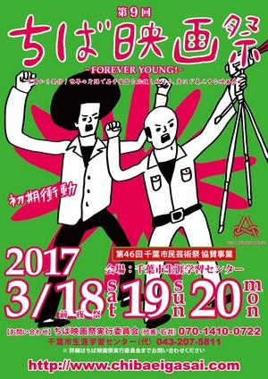 『第9回 ちば映画祭』