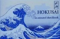 『Hokusai - スケッチブック -』