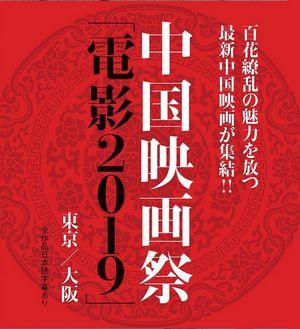 中国映画祭「電影2019」