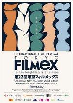 第22回 東京フィルメックス ポスター画像|10/30~11/7開催