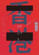 2021年香港インディペンデント映画祭 ポスター画像|6/19~大阪・京都・名古屋で開催
