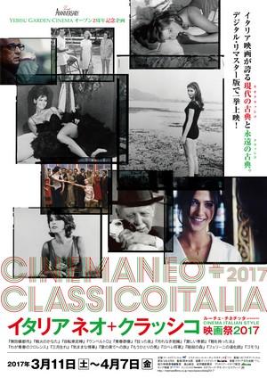 イタリア ネオ+クラッシコ映画祭2017