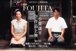『FOUJITA』公開記念 小栗康平全作品上映