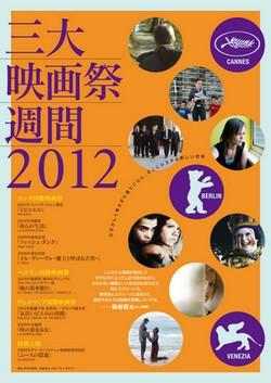 三大映画祭週間2012