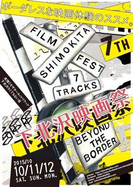 『第七回下北沢映画祭』