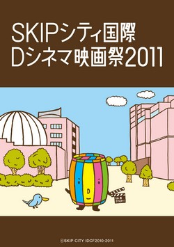 SKIPシティ国際Dシネマ映画祭2011