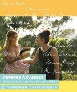 7/17から、横浜シネマリンにて「特集 カンヌ国際映画祭とフランスの女性監督」開催