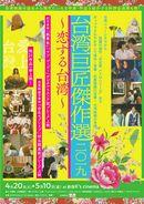 『台湾巨匠傑作選2019 ~恋する台湾~』ポスター画像 4/20~新宿K's cinemaにて開催