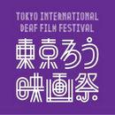 第2回 東京国際ろう映画祭ポスター画像