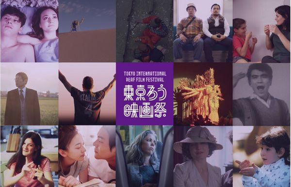 『第2回 東京国際ろう映画祭』画像