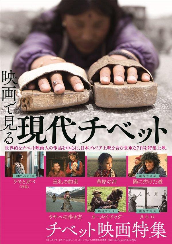 特集「映画で見る現代チベット」チラシ画像
