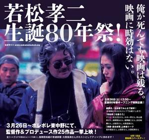 『若松孝二生誕80年祭!』