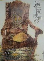 第46回 湯布院映画祭 ポスター画像|8/26~29開催