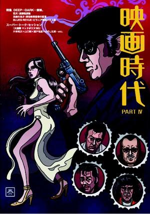 映画時代PART4 特集:DEEP…DARK…東映。