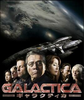 GALACTICA/ギャラクティカ1