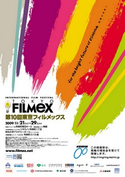 第10回東京フィルメックス
