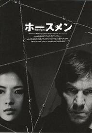 『ホースメン』DVDリリース記念特製プレス