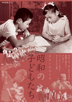 「昭和の子どもたち」