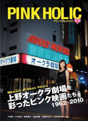 ピンク映画カルチャー誌『PINK HOLIC』2