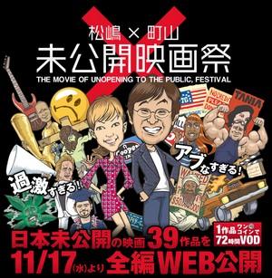 松嶋×町山 未公開映画祭