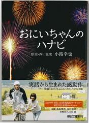 小説「おにいちゃんのハナビ」
