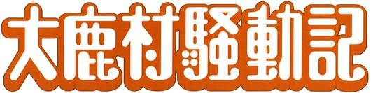 「大鹿村騒動記」ロゴ
