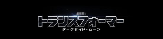 『トランスフォーマー/ダークサイド・ムーン』