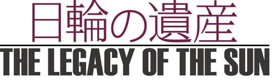 『日輪の遺産』ロゴ