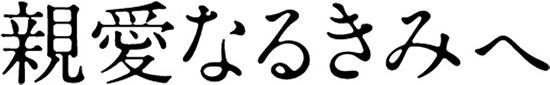 『親愛なるきみへ』ロゴ