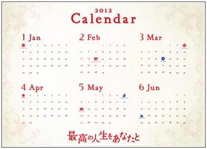『最高の人生をあなたと』特製カレンダー