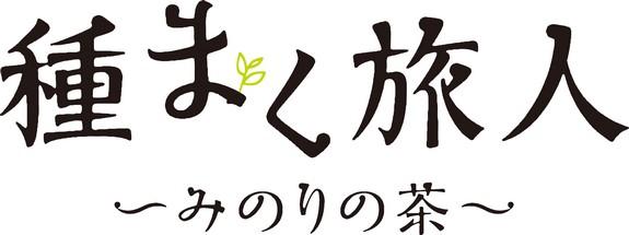 『種まく旅人~みのりの茶~』タイトル