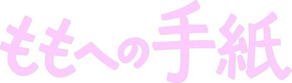 『ももへの手紙』ロゴ