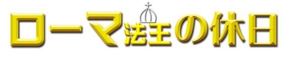 『ローマ法王の休日』タイトルロゴ