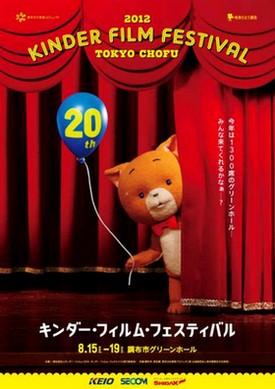 『第二十回キンダー・フィルム・フェスティバル』