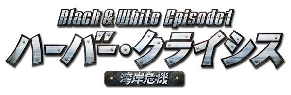 ハーバー・クライシス<湾岸危機>Black&White Episode1